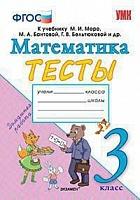 УМКн Моро. Математика. Тесты. 3 класс (ФГОС) (к новому учебнику) / Погорелова