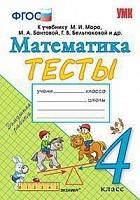 УМКн Моро. Математика. Тесты. 4 класс (ФГОС) (к новому учебнику) / Погорелова