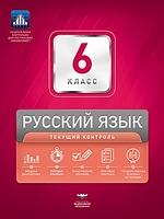 НКДЛ. Русский язык. 6 класс Текущий контроль. /под ред. Цыбулько