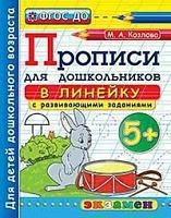 Дошкольник. Прописи: в линейку. 5+. / Козлова. (ФГОС ДО).