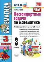 УМКн Нестандартные задачи по математике 3 класс / Быкова. ФГОС.