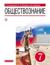 Кравченко. Обществознание. 7 класс Уч. пос. (ФГОС).