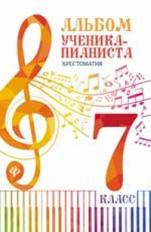 Цыганова. Альбом ученика-пианиста: хрестоматия: 7 класс.