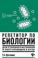 Шустанова. Репетитор по биологии для старшеклассников и поступающих в ВУЗы.