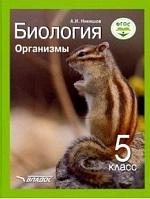 Никишов. Биология. Организмы. 5 кл. Учебник. (ФГОС).
