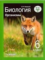 Никишов. Биология. Организмы. 6 кл. Учебник. (ФГОС).