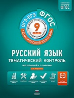 Тематический контроль. Русский язык. ОГЭ. ЕГЭ. 9 класс Рабочая тетрадь. (ФГОС) + вкладыш. /Цыбулько.