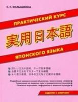 Колышкина. Практический курс японского языка.