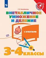 Никифорова. Математика. 3-4 класс.  Внетабличное умножение и деление. /Тренажер младшего школьника