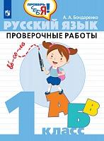 Бондаренко. Русский язык. 1 класс.  Проверочные работы / Проверь себя!