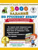 Узорова. 3000 заданий по русскому языку. 4 класс.  Контрольное списывание.