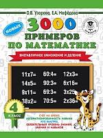 Узорова. 3000 новых примеров по математике. (Внетабличное умножение и деление). 4 класс.
