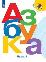 Горецкий. Азбука. 1 класс. В двух частях. Часть 2. Учебник. /(УМК Школа России)