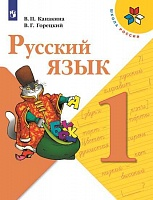 Канакина. Русский язык. 1 класс. Учебник. / УМК