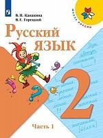 Канакина. Русский язык. 2 класс. В двух частях. Часть 1. Учебник. /(УМК Школа России)