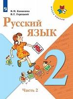 Канакина. Русский язык. 2 класс. В двух частях. Часть 2. Учебник. / УМК