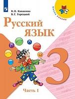 Канакина. Русский язык. 3 класс. В двух частях. Часть 1. Учебник. / УМК