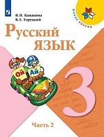 Канакина. Русский язык. 3 класс. В двух частях. Часть 2. Учебник. / УМК