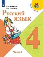 Канакина. Русский язык. 4 класс. В двух частях. Часть 1. Учебник. / УМК