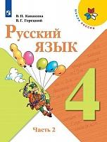 Канакина. Русский язык. 4 класс. В двух частях. Часть 2. Учебник. / УМК