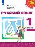 Климанова. Русский язык. 1 класс. Учебник. /Перспектива