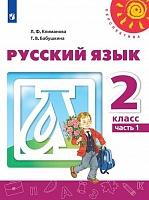 Климанова. Русский язык. 2 класс. В двух частях. Часть 1. Учебник. /Перспектива