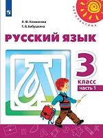 Климанова. Русский язык. 3 класс. В двух частях. Часть 1. Учебник. /Перспектива