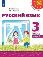 Климанова. Русский язык. 3 класс. В двух частях. Часть 2. Учебник. /Перспектива