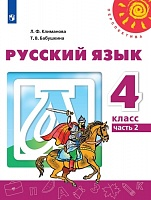 Климанова. Русский язык. 4 класс. В двух частях. Часть 2. Учебник. /Перспектива