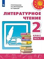 Климанова. Литературное чтение. 2 класс. В двух частях. Часть 1. Учебник. /Перспектива