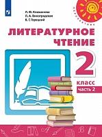 Климанова. Литературное чтение. 2 класс. В двух частях. Часть 2. Учебник. /Перспектива
