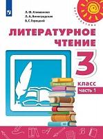 Климанова. Литературное чтение. 3 класс. В двух частях. Часть 1. Учебник. /Перспектива