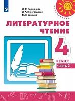 Климанова. Литературное чтение. 4 класс. В двух частях. Часть 2. Учебник. /Перспектива