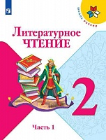 Климанова. Литературное чтение. 2 класс. В двух частях. Часть 1. Учебник. /(УМК Школа России)