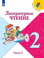 Климанова. Литературное чтение. 2 класс. В двух частях. Часть 2. Учебник. /(УМК Школа России)
