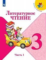 Климанова. Литературное чтение. 3 класс. В двух частях. Часть 2. Учебник. /(УМК Школа России)