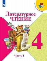 Климанова. Литературное чтение. 4 класс. В двух частях. Часть 1. Учебник. /(УМК Школа России)
