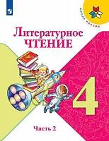 Климанова. Литературное чтение. 4 класс. В двух частях. Часть 2. Учебник. /(УМК Школа России)