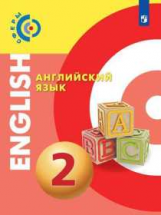Алексеев. Английский язык. 2 класс. Учебник.