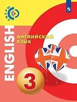 Алексеев. Английский язык. 3 класс. Учебник.