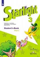Баранова. Английский язык. 3 класс. В 2 частях. Часть 1. Учебник. Звездный английский - Starlight.