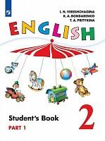 Верещагина. Английский язык. 2 класс. В 2 частях. Часть 1. Учебник.