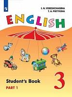 Верещагина. Английский язык. 3 класс. В 2 частях. Часть 1. Учебник.