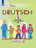 Бим. Немецкий язык. 3 класс. В 2 частях. Часть 1. Учебник.