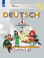 Бим. Немецкий язык. 4 класс. В 2 частях. Часть 1. Учебник.