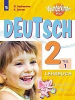 Захарова. Немецкий язык. 2 класс. В 2 частях. Часть 1. Учебник.
