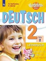 Захарова. Немецкий язык. 2 класс. В 2 частях. Часть 2. Учебник.