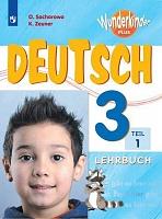 Захарова. Немецкий язык. 3 класс. В 2 частях. Часть 1. Учебник.