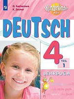 Захарова. Немецкий язык. 4 класс. В 2 частях. Часть 1. Учебник.