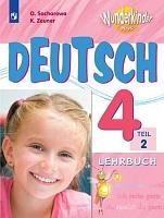 Захарова. Немецкий язык. 4 класс. В 2 частях. Часть 2. Учебник.